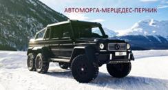 АВТОМОРГА МЕРЦЕДЕС