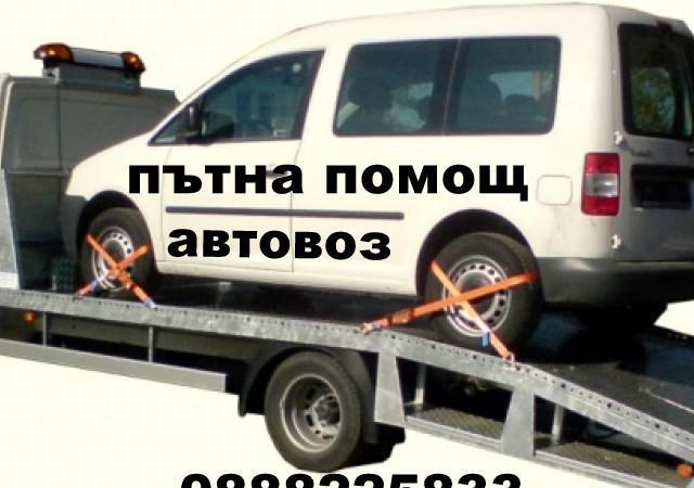 Пътна помощ Ямбол