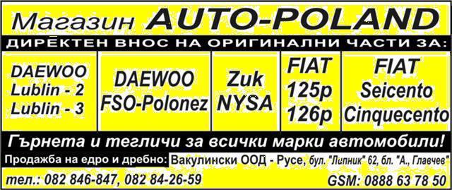 Ходова част за Fiat 125