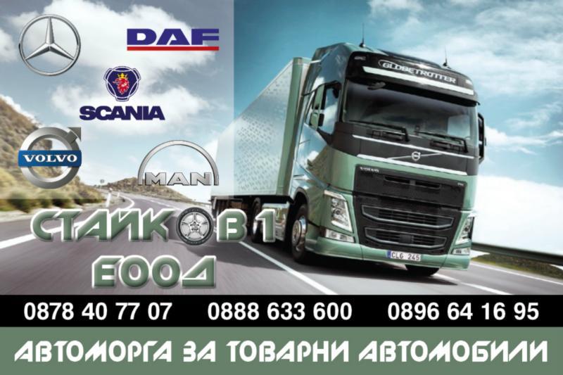 Двигател за Daf 45.160